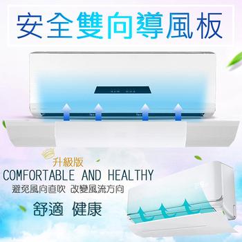 調節式冷氣擋風板 DIY引流掛板(一入)