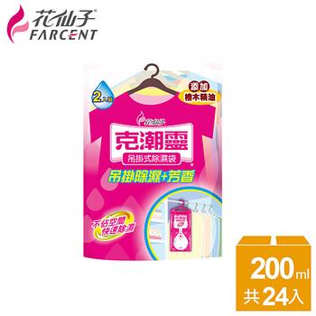《花仙子》整箱購買【花仙子】克潮靈吊掛式除濕袋200ml-12組-檜木香(箱)