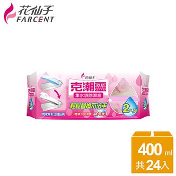 《花仙子》整箱購買【花仙子】克潮靈集水袋除濕盒400ml-12組(箱)