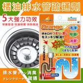 橘油排水管道疏通劑( 30gx3) -(四入裝)