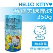 《HomePlus》Hello Kitty 芳香去味晶球 350g(清新晨露)