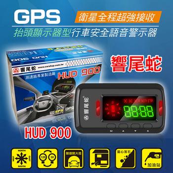 響尾蛇 HUD-900抬頭顯示GPS行車語音警示器
