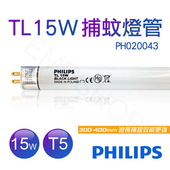 《飛利浦PHILIPS》TL 15W BLACK LIGHT捕蚊燈管 T5捕蚊燈專用 PH020043