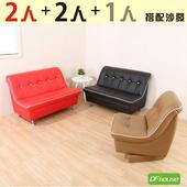 《DFhouse》莎莉-雙人*2+單人旋轉沙發椅*1  台灣製造(3色)(黑色)