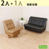 《DFhouse》莎莉-雙人+單人旋轉沙發椅  台灣製造(3色)(黑色)