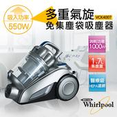 《惠而浦Whirlpool》多重氣旋免集塵袋吸塵器 VCK4007