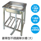 《雙手萬能》豪華組合款不鏽鋼大單水槽