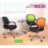 《DFhouse》時尚精品一體成型辦公椅(黑橘)