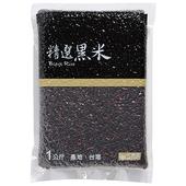 《RT》精選黑米(1kg)