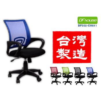 ★結帳現折★DFhouse 傑森多功能人體工學網布辦公椅(4色)(藍色)