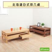 《DFhouse》千惠日式茶几桌(胡桃木色)