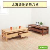 《DFhouse》千惠日式茶几桌(原木色)