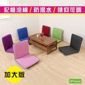《DFhouse》《DFhouse》佐藤-六段式防潑水和室椅(加大版)(6色) 和室坐墊 和室沙發 小沙發(紅色)