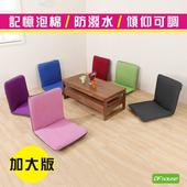 《DFhouse》《DFhouse》佐藤-六段式防潑水和室椅(加大版)(6色) 和室坐墊 和室沙發 小沙發(藍色)