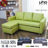 《L型沙發【久澤木柞】》保羅L型貓抓皮沙發組-沙發+腳椅(青草綠07)