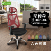 《DFhouse》哈德森人體工學辦公椅(全配)(6色)(橘色)