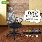《DFhouse》哈德森人體工學辦公椅(6色)(橘色)