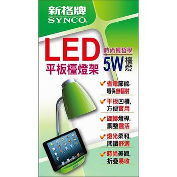 新格 LED平板檯燈(5W) SF-115