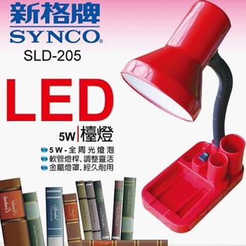 新格 LED全周光燈泡桌燈( 5W) SLD-205