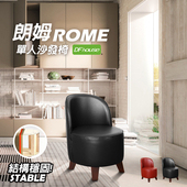 《DFhouse》朗姆實木單人沙發椅(2色)(黑色)