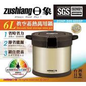 《日象》6L真空蓄熱萬用鍋 ZONP-S09-600SP