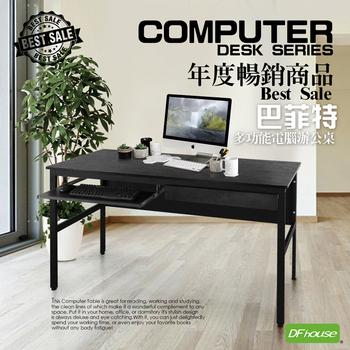 ★結帳現折★DFhouse 巴菲特電腦辦公桌(4色)+1抽1鍵(黑橡木色)