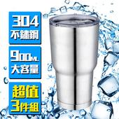 304不鏽鋼冰霸杯三件組(杯子+滑口蓋+提把)