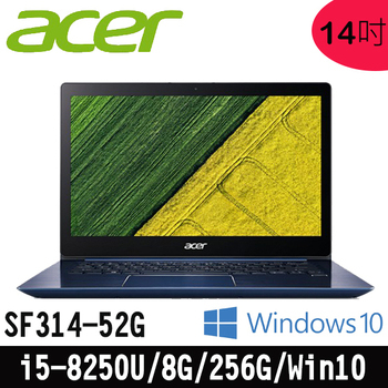 ACER宏碁 Swift 3 SF314-52G-567W 14吋FHD/第八代 i5-8250U/8G/256G/Win10 輕薄筆電(贈acer原廠包包及滑鼠)(藍色)