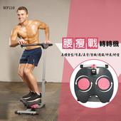 《X-BIKE》腰瘦戰轉轉機 (美體塑型、有氧、美背、塑腰、瘦腹、伸展、紓壓多效合一) wf110(wf110)