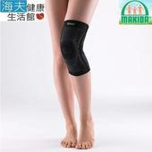 《【海夫xMAKIDA】》MAKIDA四肢護具(未滅菌) 遠紅外線抗菌能量護具 矽膠加壓 支撐條 護膝 (FTS301)(L)