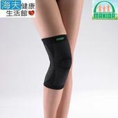 《【海夫xMAKIDA】》MAKIDA四肢護具(未滅菌) 遠紅外線抗菌能量護具 護膝 (FT305)(L)