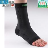 《【海夫xMAKIDA】》MAKIDA四肢護具(未滅菌)遠紅外線抗菌能量護具 護踝 (FT114)(L)