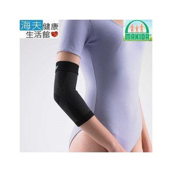 《【海夫xMAKIDA】》MAKIDA四肢護具(未滅菌) 遠紅外線抗菌能量護具 護肘 (FT307)(S)
