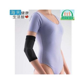 《【海夫xMAKIDA】》MAKIDA四肢護具(未滅菌) 遠紅外線抗菌能量護具 護肘(內含矽膠) (FTS307)(S)