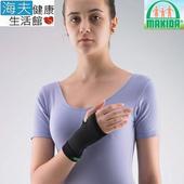 《【海夫xMAKIDA】》MAKIDA四肢護具(未滅菌) 遠紅外線抗菌能量護具 手掌支撐固定套 (FT105)