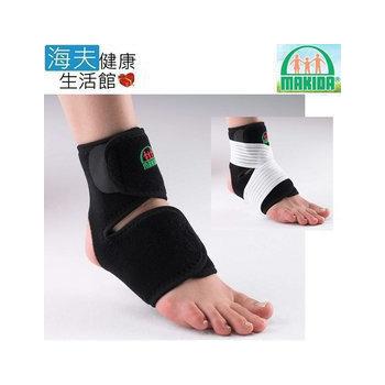 《【海夫xMAKIDA】》MAKIDA四肢護具(未滅菌) Breathprene 抗靜電 銀鍺能量 護踝 (BP114)