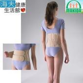 《【海夫xMAKIDA】》MAKIDA軀幹裝具(未滅菌)高機能 9吋寬 支撐背架 (211AL)(腰圍 S:25.5-33.5吋)