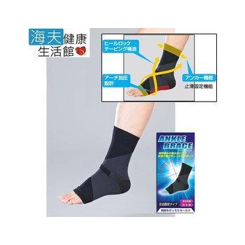 《【海夫x金勉】》欣陞肢體裝具(未滅菌)日本 Shinsei 壓力固定 護踝(M)
