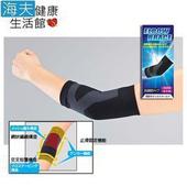 《【海夫x金勉】》欣陞肢體裝具(未滅菌)日本 Shinsei 壓力固定 護肘(M)