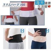 《【海夫x金勉】》戴雅軀幹裝具(未滅菌)日本 Daiya 雙重固定 護腰 (膚色/黑色)(膚色 M)