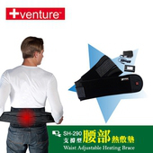 《+venture》SH-290鋰電支撐型熱敷護腰(S:95cm x 16 cm)