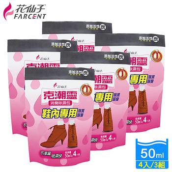 《花仙子》【花仙子】克潮靈鞋內專用消臭除濕包200ml-5組(4入/組)(組)