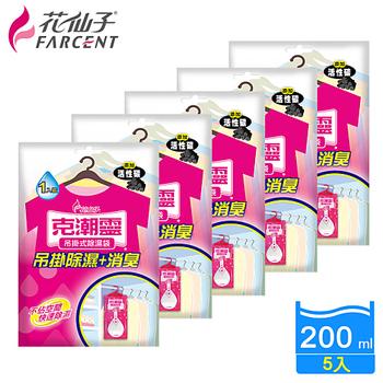 《花仙子》【花仙子】克潮靈吊掛式除濕袋200ml-5入-活性碳(入)
