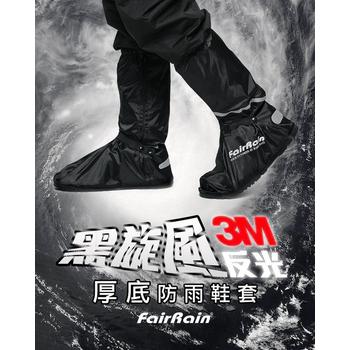 ★結帳現折★飛銳 Fairrain 黑旋風3M反光厚底防雨鞋套 雨鞋套(M)