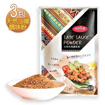 那魯灣 天然沙嗲 調味粉 (60g/包)(3包)