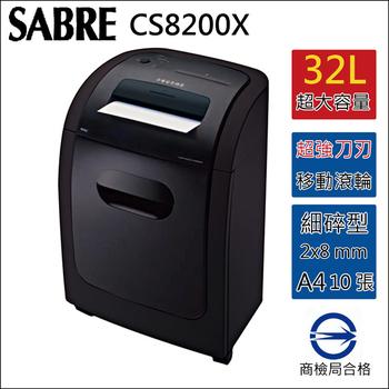 SABRE 騎士牌 超大容量可移動式強效型高保密細碎型碎紙機(SW-398MH)
