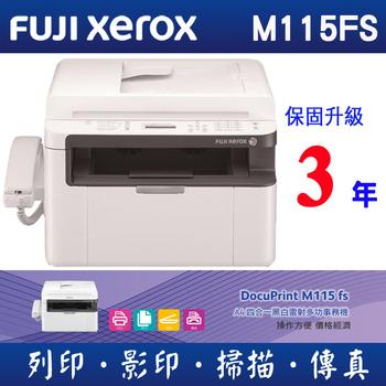Fujixerox M115fs A4黑白雷射多功能傳真複合機(M115fs)