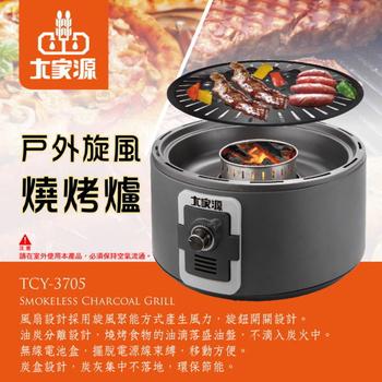 大家源 戶外旋風燒烤爐 TCY-3705