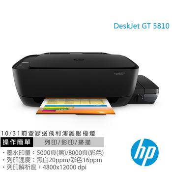 HP DeskJet GT 5810 大容量連續供墨事務機(列印/影印/掃描)