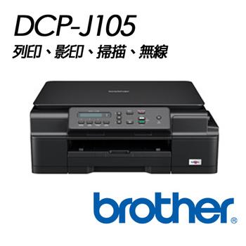 brother DCP-J105 原廠無線網路多功能複合機(DCP-J105)